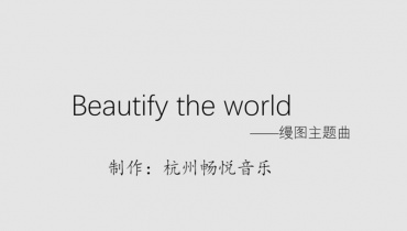 beautify the world  - 主题曲